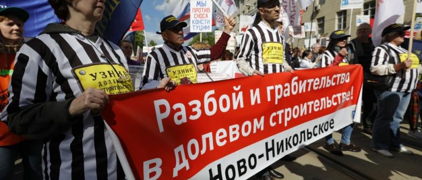 дольщики Москва